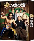 Ore no Ie mo Hanashi (Blu-ray Box) (Japan Version)