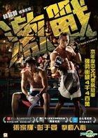 Unbeatable (2013) (DVD) (Hong Kong Version)