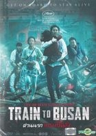 Train to Busan (2016) (DVD) (Thailand Version)