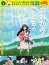 Wolf Children (Blu-ray+DVD)(Japan Version)