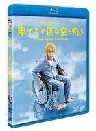 Kuruma Isu de Boku wa Sora wo Tobu - 24 Hour Television Drama Special 2012 (Blu-ray) (日本版)