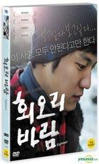 Eighteen (DVD) (2-Disc) (Special Edition) (Korea Version)