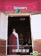 China Past Forward - Ceo Of Shaolin (Taiwan Version)