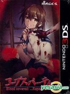 Corpse Party Blood Covered Repeated Fear (3DS) (First Press Limited Edition) (Japan Version)