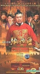The First Support Officer In Wanlidynasty (H-DVD-9) (End) (China Version)