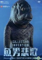 Collective Invention (2015) (DVD) (Taiwan Version)