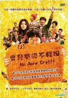No More Cry!!! (DVD) (Taiwan Version)
