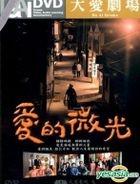 Ai De Wei Guang (DVD) (End) (Taiwan Version)