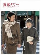 Tokyo Tower - Mom & Me, And Sometimes Dad (DVD) (Movie) (Japan Version)
