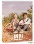Sunset in My Hometown (DVD) (Korea Version)