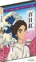 Miss Hokusai (2015) (DVD) (Hong Kong Version)