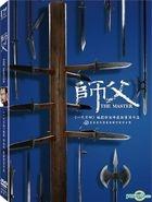 The Final Master (2015) (DVD) (English Subtitled) (Taiwan Version)