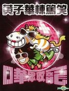 Dayo Wong Talk Show 09 (DVD) (Hong Kong Version)