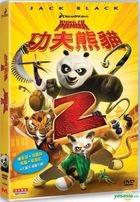 Kung Fu Panda 2 (2011)(DVD) (Hong Kong Version)