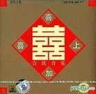 Xi Shang Jia Xi Ji Qing Yin Le (China Version)