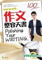 Zuo Wen Ji Qiao [ Sheng Ni ] Xi Lie (3)  Zuo Wen Zheng Rong Tian Shu- Polishing Your Writing