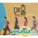 Manhole OST (2CD) (KBS 2TV Drama)