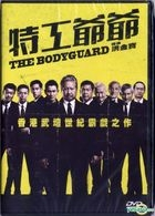 The Bodyguard (2016) (DVD) (Hong Kong Version)