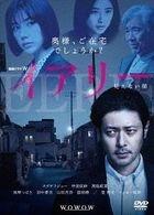 Eerie (DVD Box) (Japan Version)