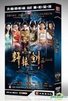 Xuan Yuan Sword (H-DVD) (End) (China Version)