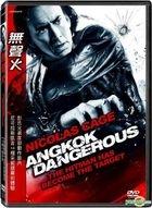 Bangkok Dangerous (2008) (DVD) (Taiwan Version)
