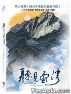 Sounds of Taiwan – A Symphony by Bao Yuan Kai (DVD) (Taiwan Version)