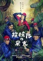 Tankentai no Eiko (Blu-ray) (Deluxe Edition)(Japan Version)