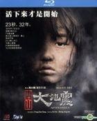 Aftershock (2010) (Blu-ray) (English Subtitled) (Hong Kong Version)