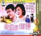 Ta Men Zai Xiang Ai (VCD) (China Version)