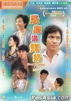 忌廉溝鮮奶 (1981) (DVD) (2020再版) (香港版)