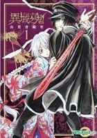 Yi Yu Zhi Gui (Vol.1)