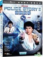 Police Story II (1988) (DVD) (Digitally Remastered & Restored) (Hong Kong Version)