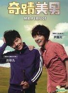 Mr. Perfect (DVD) (Taiwan Version)