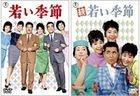 Wakai Kisetsu / Wakai Kisetsu 2 - Twin Pack (DVD) (Japan Version)