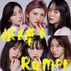 Ne mo Ha mo Rumor [Type A] (SINGLE+DVD) (First Press Limited Edition) (Japan Version)