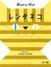 Rent-a-Cat (DVD) (English Subtitled) (Japan Version)