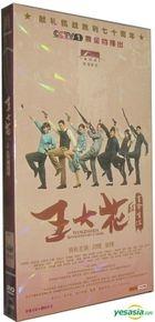 Wangdahua Revolutionary Career (H-DVD) (Ep. 1-40) (End) (China Version)