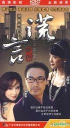 Lies Behind (H-DVD) (End) (China Version)