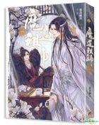 Grandmaster of Demonic Cultivation (Vol. 1) (New Edition)