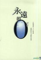The Eternal Zero (2013) (DVD) (Taiwan Version)