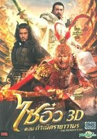 The Monkey King (2014) (DVD) (Thailand Version)