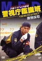 Tuesday Suspense Theatre : Keishicho Kanshikihan Best Selection Vol.1 (DVD) (Japan Version)
