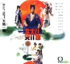Legend Of Wong Tai Sin (VCD) (End) (TVB Drama)