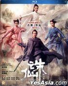 诛仙 (2019) (Blu-ray) (香港版)