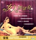 Women's Private Parts (VCD) (Hong Kong Version)