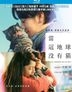 If Cats Disappeared from the World (2016) (Blu-ray) (English Subtitled) (Hong Kong Version)