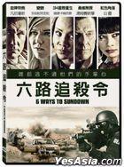 6 Ways to Die (2015) (DVD) (Taiwan Version)