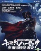 Space Pirate Captain Harlock (2013) (Blu-ray + DVD) (Taiwan Version)