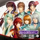 Harukanaru Tokinonakade 5 - Shirotae no Love Song 2 (Japan Version)