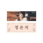 Jung Eun Ji 2nd Concert Official Goods - Slogan